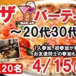20代30代ピザパーティー 0415