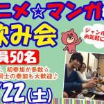 アニメマンガ好き飲み会2 0422