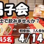 男子会【TOP】2