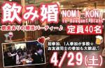 <strong>4/29(土)に、「飲み婚」を、開催します(*´д`*)</strong>