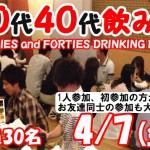 30代40代飲み会 0407
