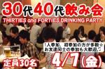 <b>新潟市で、4/7(金)に、「30代・40代飲み会」を開催します(。・ω・。)</b>