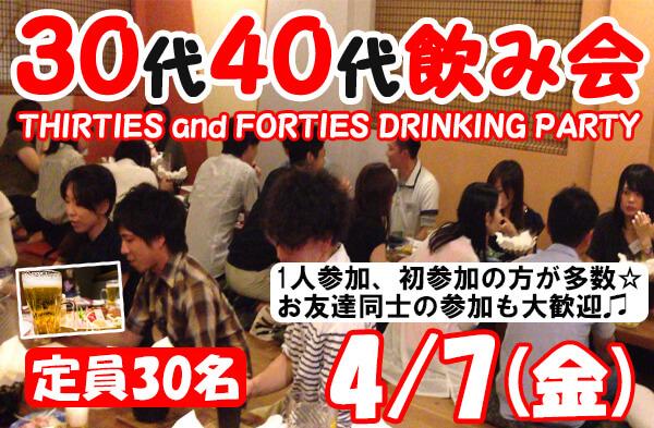 新潟市 30代40代飲み会
