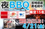 <b>4/21(金)に、新潟市で「BBQイベント」を開催します(^-^*)/</b>