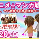 アニメ、マンガ好き婚活1 0520