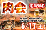 <b>新潟市で、6/17(土)に、「肉会」を開催しますヽ(゚∀゚*)ノ</b>