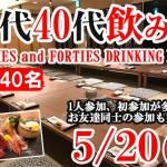 30代40代飲み会 0520