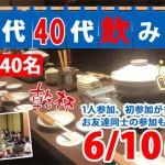 30代40代飲み会 0610