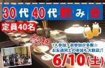 <b>新潟市で、6/10(土)に、「30代・40代飲み会」を開催します(*´∀`)</b>