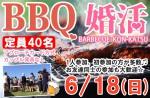 <b>6/18(日)に新潟市で、「BBQ婚活」を開催します^^</b>