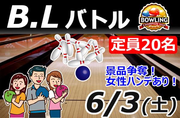 新潟市 ボウリング大会