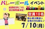 <b>7/10(月)に新潟市で、「バレーボール」を開催します(/*・・)/○ </b>