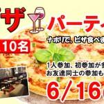 ピザパーティー 0617-1