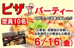 <b>6/16(金)に新潟市で、「ピザパーティー」を開催します(*'∀≦)</b>