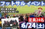 <b>6/24(土)に新潟市で、「フットサル」を開催しますo(・_・θ</b>