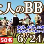 大人のBBQ 0624