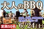 <b>6/24(土)に新潟市で、「大人のBBQイベント」を開催します(〃^∇^)o</b>