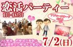 <strong>7/2(日)に、「恋活パーティー」を、開催します(ο´ω`ο)</strong>