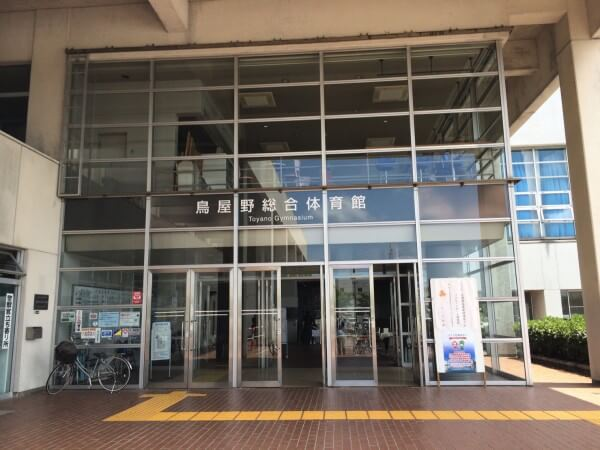 新潟市 鳥屋野総合体育館