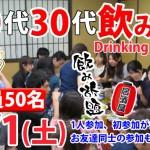 20代30代飲み会 0701