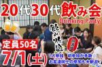<b>7/1(土)に新潟市で、「20代30代飲み会」を開催します(〃^∇^)o</b>