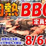灼熱BBQ1 0806
