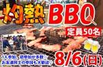 <b>夏の出会い、その他イベント盛りだくさんです(^_-)-♬</b>