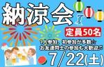 <b>7/22(土)に新潟市で、「納涼会」を開催します(´ω`o)</b>