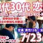 20代30代恋活3 0723