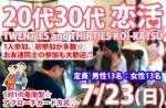 <b>今週末は、出会い、「恋活」イベント(^^♪</b>