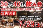 <b>新潟市で、7/29(土)に、「30代40代飲み会」を開催します('ω'*)</b>