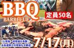 "<b>7/17(月)に新潟市で、「小針浜BBQ」を開催します( '∇' )ノ""</b>"