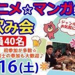 アニメマンガ好き飲み会1 0916