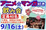 <b>9/16(土)に新潟市で「アニメ好き・マンガ好き飲み会」を開催します(^_^)/</b>