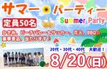 <b>8/20(日)に新潟市で、「サマーパーティー」を開催しますヽ(*´∀`)ノ</b>