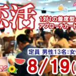 恋活パーティー2 0819