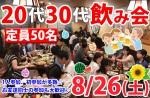 <b>8/26(土)に新潟市で、「20代30代飲み会」を開催しますヾ('∀`=ヽ)</b>