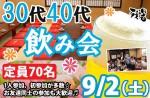 <b>新潟市で、9/2(土)に、「30代40代飲み会」を開催します( '∇' )ノ</b>