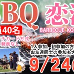 BBQ恋活 0924