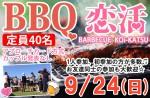 <b>9/24(日)に新潟市で、「BBQ恋活」を開催します(ノω`*)</b>