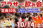 <b>10/14(土)に新潟市で、「アラサー飲み会」を開催します( '∇' )</b>