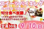 <b>9/10(日)に、新潟市で第6回「スイーツバイキング」を開催します(´~`)</b>