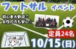 <b>10/15(日)に新潟市で、「フットサル」を開催しますノ゚ロ゚ノ</b>