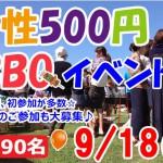 女性500円BBQ3 0918