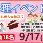 料理イベント 0917