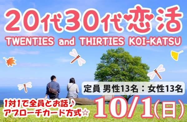 新潟市 20代30代恋活