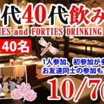 30代40代飲み会 1007