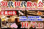 <b>新潟市で、10/7(土)に、「30代40代飲み会」を開催します(゜ε≦)</b>