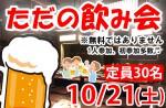 <b>10/21(土)に新潟市で、「ただの飲み会」を開催します(゚ロ゚)</b>
