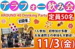 <b>【初開催♪】11/3(金)に新潟市で、「アラフォー飲み会」を開催します( ´∀`)</b>